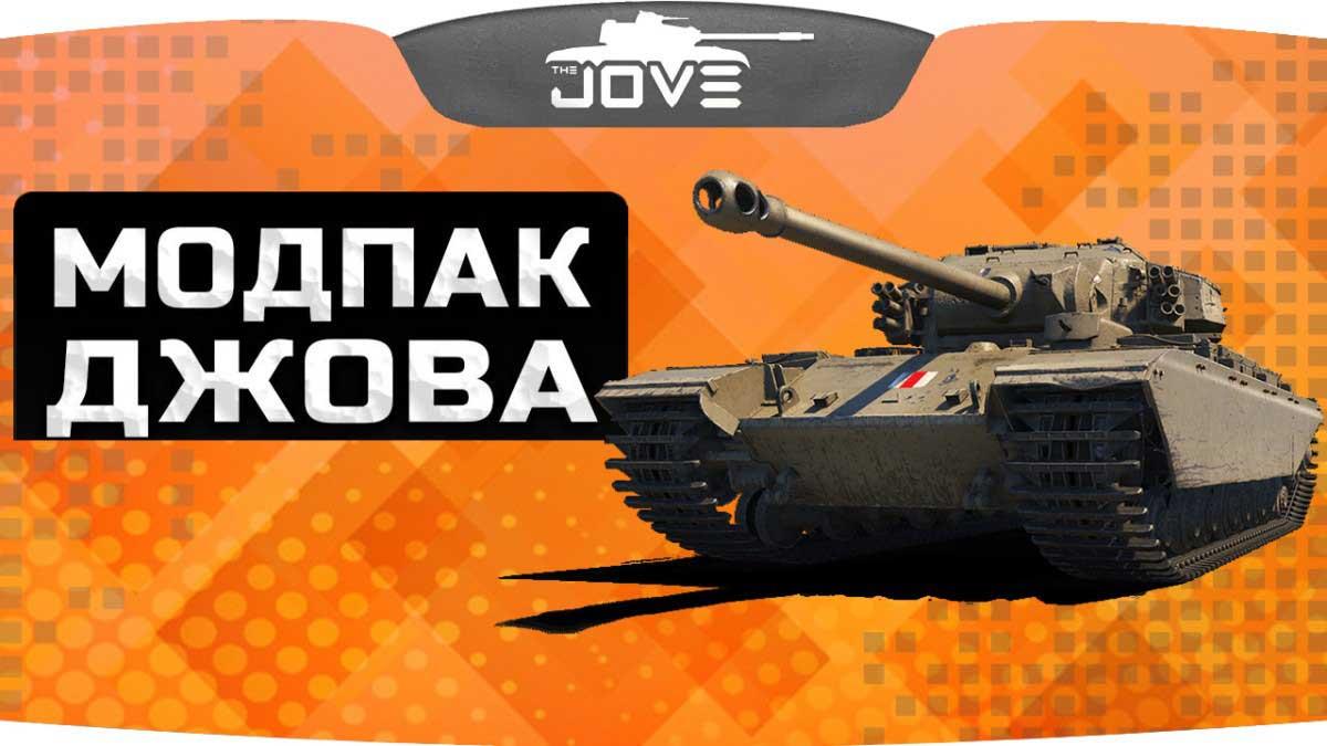 skachat-mody-ot-dzhova